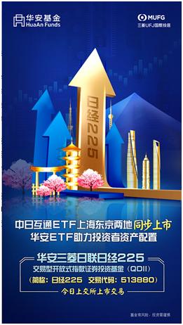 中日互通ETF两地同步上市 华安ETF助力投资者资产配置